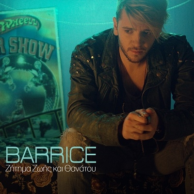BARRICE – «ZHTHMA ΖΩΗΣ ΚΑΙ ΘΑΝΑΤΟΥ»