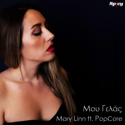 MARY LINN FEAT. POPCORE - ΜΟΥ ΓΕΛΑΣ